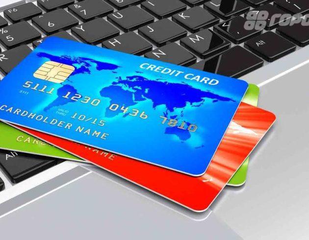 Онлайн оплата услуг через Платежный кабинет Системы «Город» по картам Visa или MasterCard