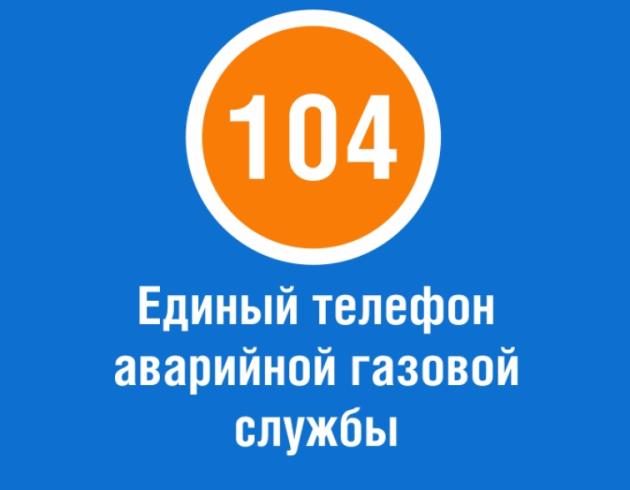 ООО «Газпром межрегионгаз Дальний Восток» напоминает о необходимости соблюдения правил безопасности при использовании газа в бытовых нуждах!
