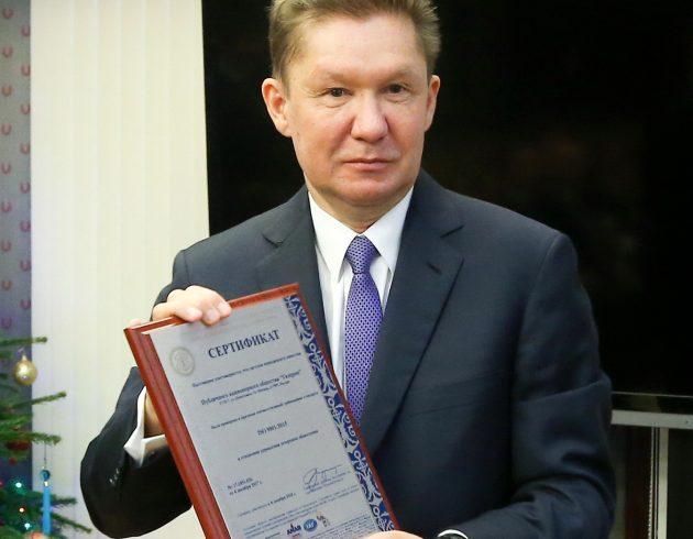 Система менеджмента качества «Газпрома» прошла международную сертификацию