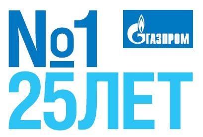 Приветствие Председателя Правления ПАО «Газпром»  А.Б. Миллера по случаю 25-летия акционерного общества