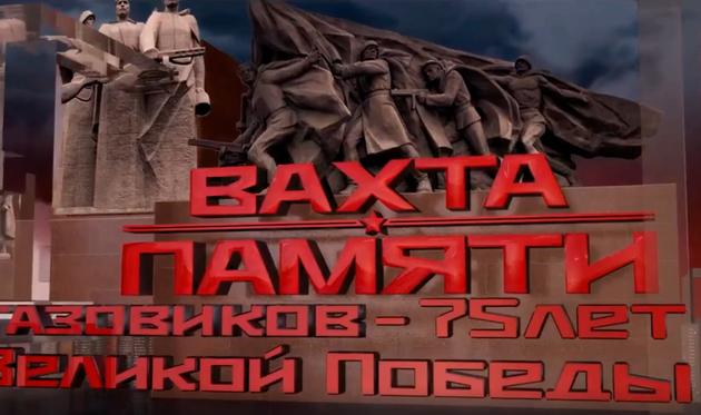 Вахта Памяти газовиков – 75 лет Великой Победы