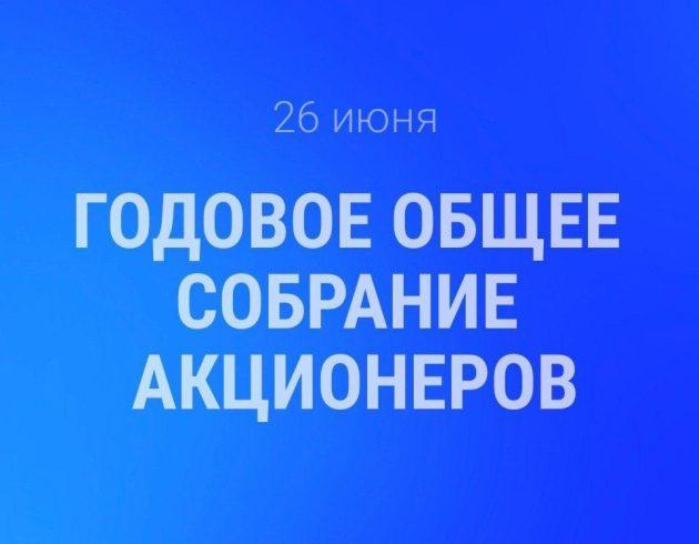 Годовое Общее собрание акционеров ПАО «Газпром» избрало новый состав Совета директоров