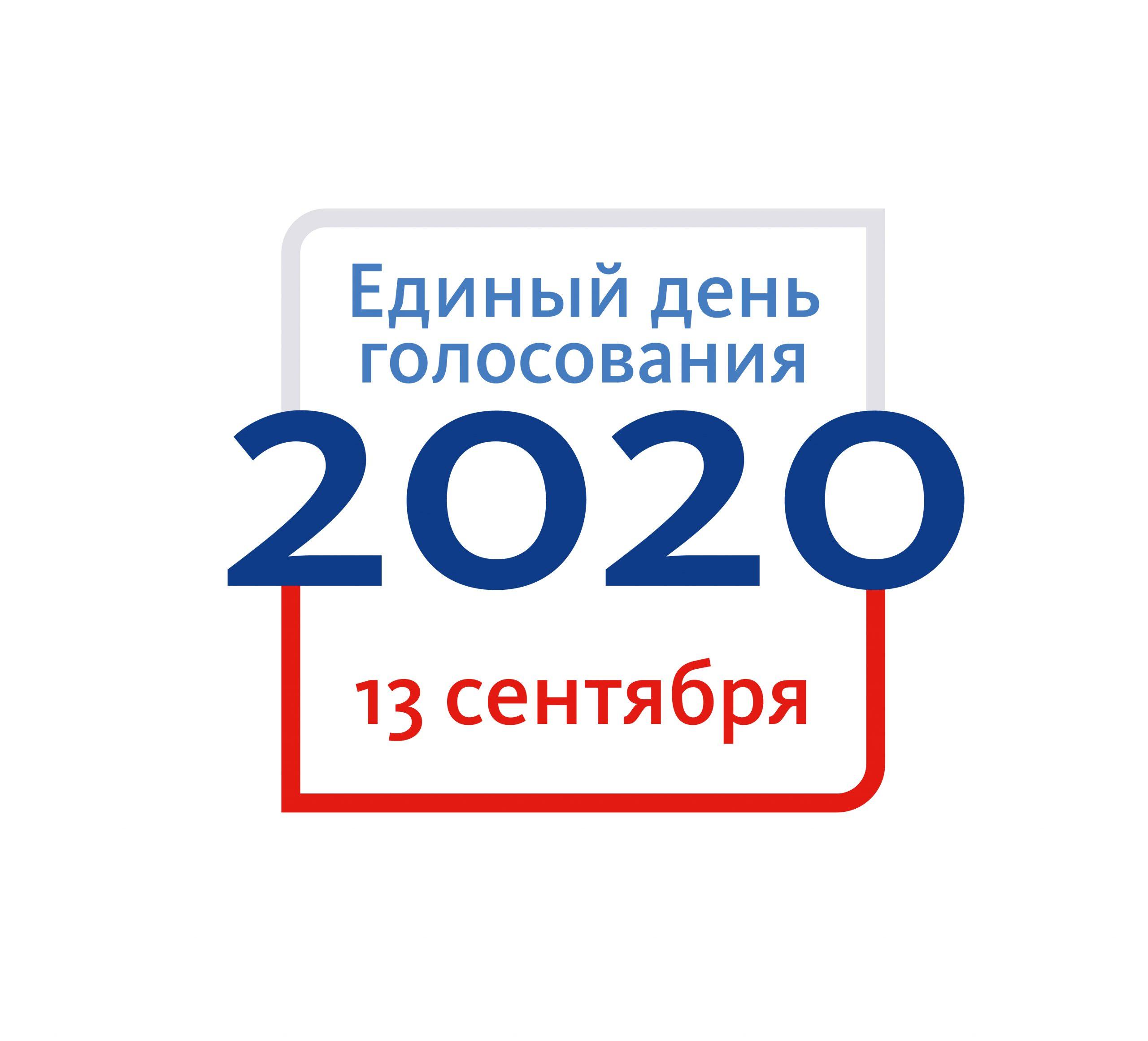 13 сентября 2020 года – Единый день голосования