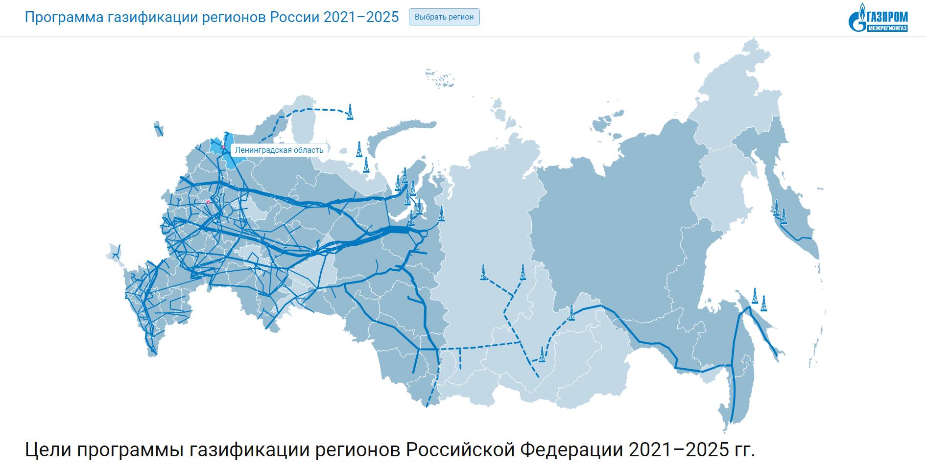 Интерактивная карта газификации регионов России – gazprommap.ru